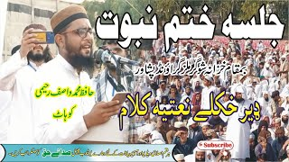 Pashto New Naat 2021 - Hafiz Muhammad Wasif Raheemi Sahb - حافظ محمد واصف رحیمی