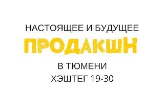 Хэштег: #ПРОДАКШН(, 2017-01-26T15:17:28.000Z)