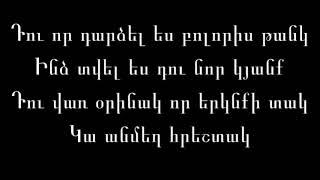 Gevorg Sirekanyan - Amperi chermak eraz - Lyrics Video