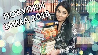 Книжные покупки ЗИМА 2018