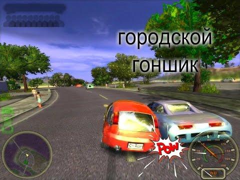 Городской гонщик -ПРОХОЖДЕНИЕ