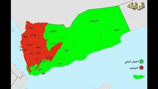 خريطه متحركه للحرب في اليمن منذ البدايه Youtube