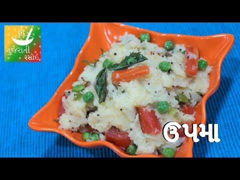 Upma Recipe - ઉપમા  | Recipes In Gujarati [ Gujarati Language] | Gujarati Rasoi