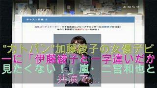 """カトパン""""ことフリーアナウンサーの加藤綾子が、4月スタートの日曜劇場..."""
