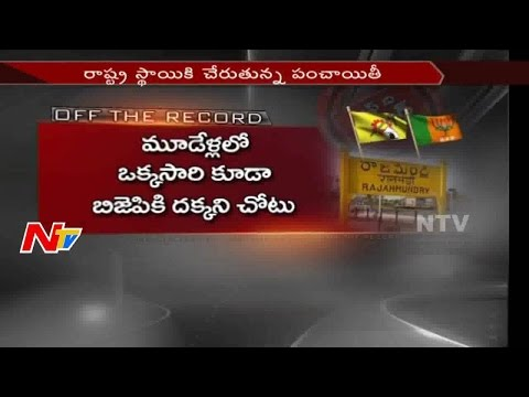 Cold War Between TDP And BJP Party Leaders Over Nominated Posts || Off The Record || NTV