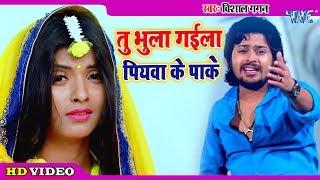 #Video  तु भुला गईला पियवा के पाके #Vishal Gagan का सुपरहिट भोजपुरी 2020 Sad Song