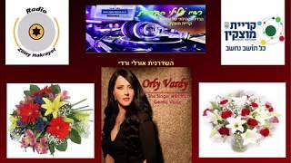 """שמש בלבי -השמעה ברדיו """"צלילי הקריות"""" בתכנית """"זמן אהבה"""" של אורלי ורדי 01/06/2020"""