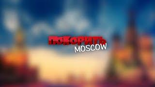 Покорить Москву (1 серия) Знакомство с героями