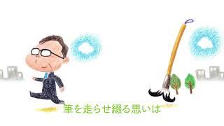 テーマソングが完成しました。作詞・作曲・歌はヒナタカコさん、絵は田...
