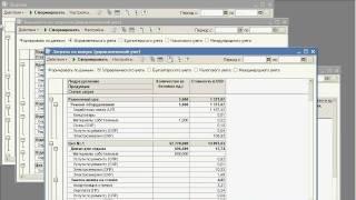 Основные отчеты по затратам в 1С:УПП (21/62)