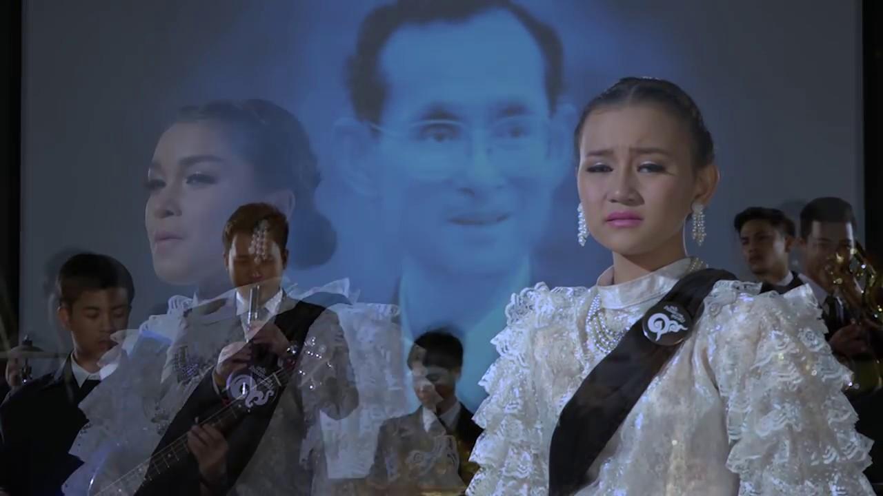 MV เพลงฟ้าร้องไห้ โดยวงดนตรีลูกทุ่งโรงเรียนเทพมิตรศึกษา