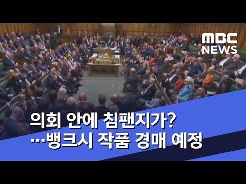 [이 시각 세계] 의회 안에 침팬지가?…뱅크시 작품 경매 예정 (2019.09.17/뉴스투데이/MBC)