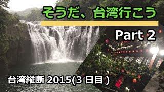 そうだ、台湾行こうー台湾ひとり旅/好!去台灣!第一次個人旅行2015(3日目)
