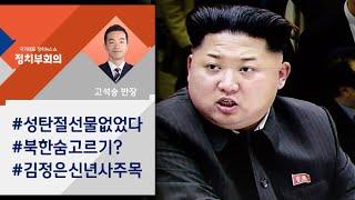[정치부회의] 성탄절 도발 피한 북한…내년 김 위원장 신년사 주목
