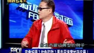 20111121 李敖 陳文茜 新聞面對面 4/8