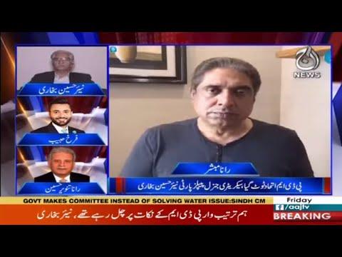 Aaj Rana Mubashir Kay Sath | PPP Ka Naaya Itehad Bana Nay Ka Ishara | 9 April 2021 | Aaj News