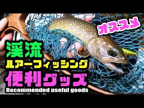 【オススメ】釣りを快適にする便利グッズ!渓流ルアーフィッシング