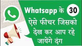 WhatsApp Latest Features And Tricks April - 2018 | Latest 30 Whatsapp Tips Hindi