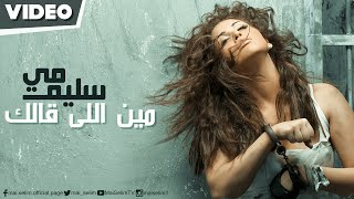 Mai Selim - Meen Elly Alak (Official Video) / مى سليم - مين اللى قالك