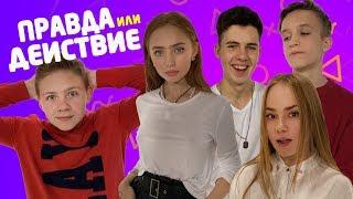 Правда или Действие #4 / Кирилл Скрипник, Миша Смирнов, Люба и Рената Валиулина
