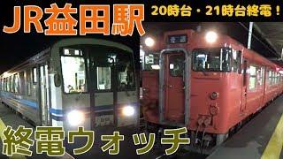 終電ウォッチ☆JR益田駅 山陰本線・山口線の最終列車!