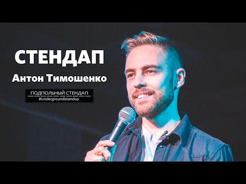 Антон Тимошенко — стендап про деньги, политику и знакомства на Tinder   Underground StandUp
