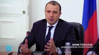 ЮНЕП и «Русские ярмарки» будут сотрудничать