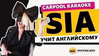 Разговорный английский от SIA!!!  (Carpool Karaoke)