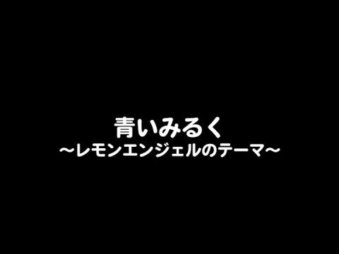 レモンエンジェル『青いみるく ~レモンエンジェルのテーマ~』(アニメバージョンMV)