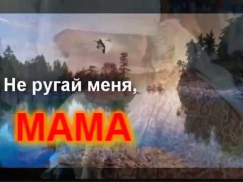 Кабриолет не ругай меня мама