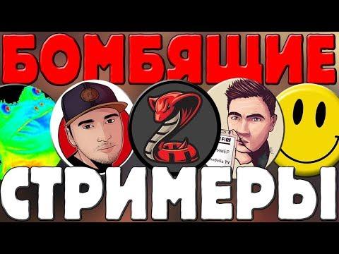 БОМБЯЩИЕ СТРИМЕРЫ! ➤МОМЕНТЫ СО СТРИМОВ / AZAMM, Зелибобчик TV, SMAIL, ZABKA ! - Garena Free Fire!