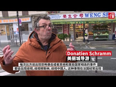 可怕的中国病毒中国人?巴黎华人区有话说
