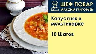 Капустняк в мультиварке . Рецепт от шеф повара Максима Григорьева