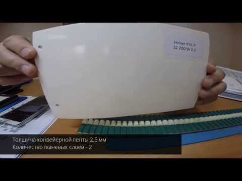 Пищевая конвейерная лента для ATESY КАЮР-М 2.5 мм