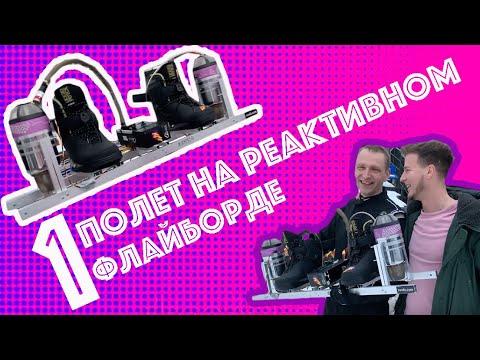 Первый полет на турбореактивном флайборде в России / The First Flight On Reactive Flyboard In Russia
