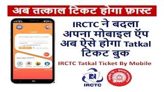 IRCTC RailConnect App Tatkal Booking , Book Fast tatkal with new IRCTC app