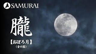夜のかすみにうかぶ月。和風BGM♪(著作権フリー音楽)