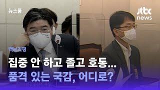 [백브리핑] 증인 불렀는데 집중 안 하고 졸고…'국감의 품격' / JTBC 뉴스룸