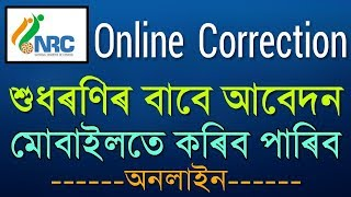 Nrc online correction/ how to correction NRC online/ nrc online correction process