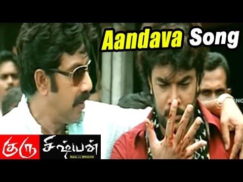 Guru Sishyan Tamil Movie | Scenes | Aandava Aandava Video Song | Sathyaraj | Sundar c | Santhanam