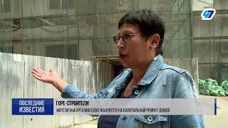 Жителі Виборга масово скаржаться на капітальний ремонт проводиться ТОВ ''Миро Груп''