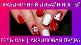 Гель лак, праздничный дизайн ногтей, объемные рисунки акриловая пудра