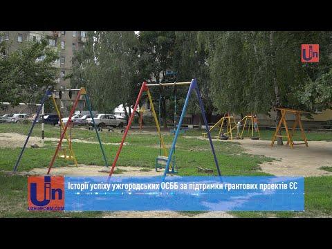 Історії успіху ужгородських ОСББ за підтримки грантових проектів ЄС