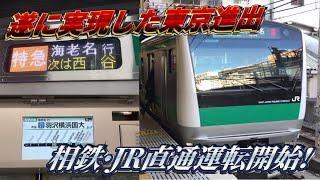 【遂に実現した相鉄線都心乗り入れ】相鉄・JR直通運転で開業した相鉄新横浜線に乗ってきた。