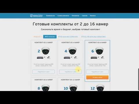 Реализация конфигуратора комплектов видеонаблюдения на 1С-Битрикс