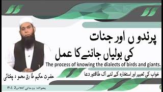Parindo Aur Jinnat ki Boliyan | Hakeem Tariq Mehmood |