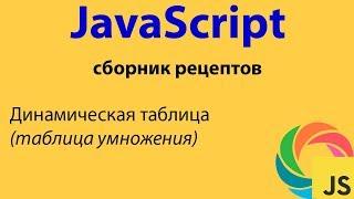 Динамическая таблица на JS