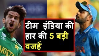 India Vs Pakistan Final: Know 5 reasons why India lost the final against Pakistan | Headlines Sports