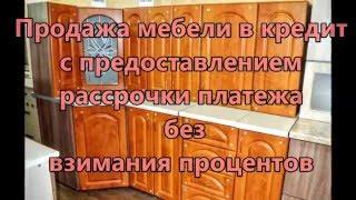 Доставка мебели по городам Полоцк и Новополоцк,также Боровуха 1(, 2016-03-17T09:21:06.000Z)