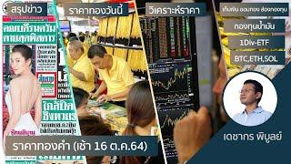 (เช้า)ราคาทอง 16ต.ค.64 | วิเคราะห์ราคาทองคำ | ราคาทองวันนี้